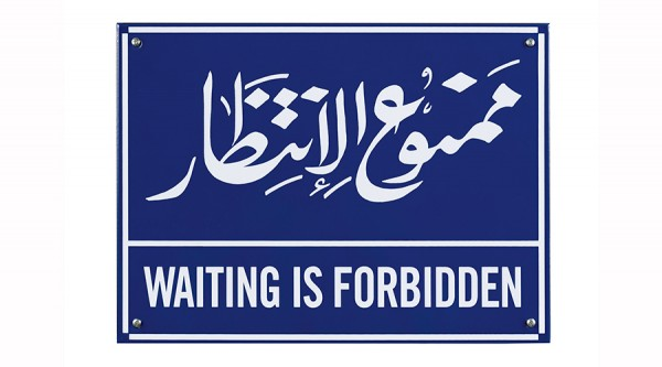 Mona Hatoum, Waiting is forbidden 2006-2008. All rights reserved.