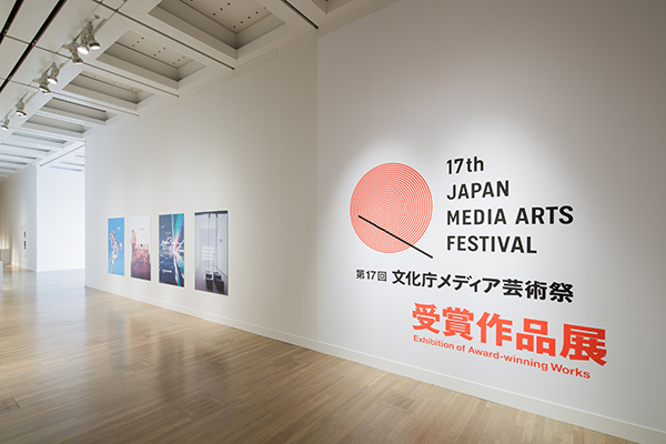 Exhibition view / The 17th Japan Media Arts Festival Exhibition of Award-winning Works. Courtesy of Japan Media Arts Festival Secretariat. Used here by kind permission. All rights reserved.