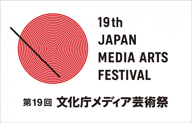 Call for Entries: 19th Japan Media Arts Festival